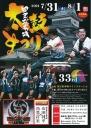 第33国宝松本城太鼓まつり