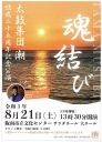 太鼓集団 潮 結成二十五周年記念公演 魂結び -TAMA MUSU BI-