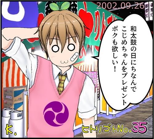No.35 ◎2002.09.26の独り言