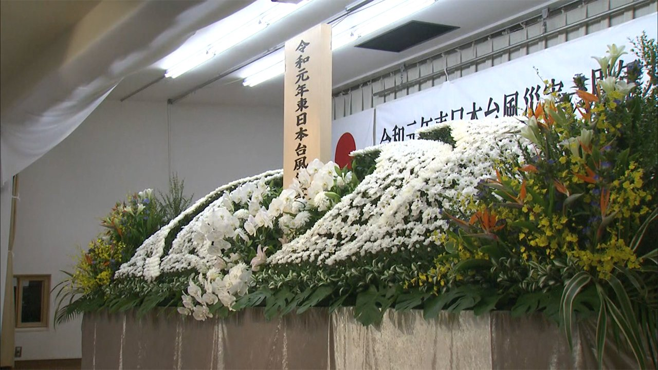 令和元年東日本台風追悼