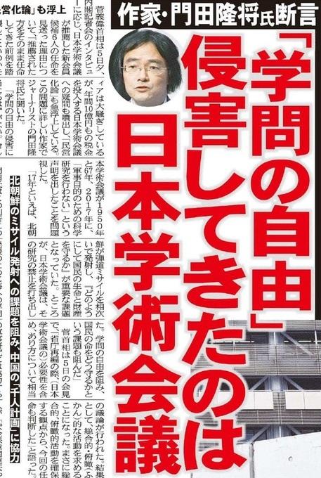 学問の自由を侵害してきたのは日本学術会議