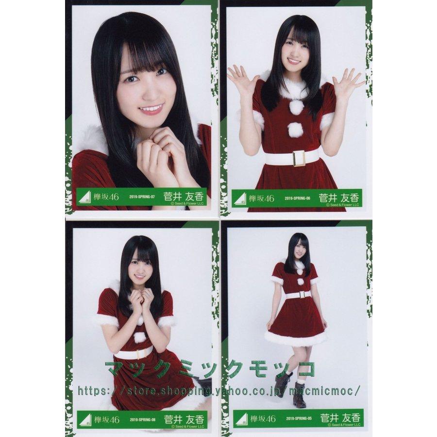 菅井友香 2020 クリスマス 3済み