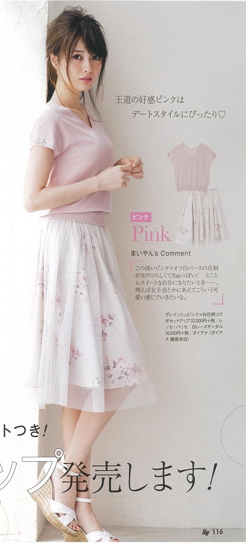 白石麻衣 PINK 花柄スカート 印刷予定