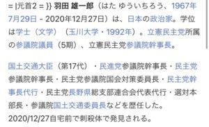羽田-300x183