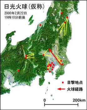 日本火球ネットワークの掲