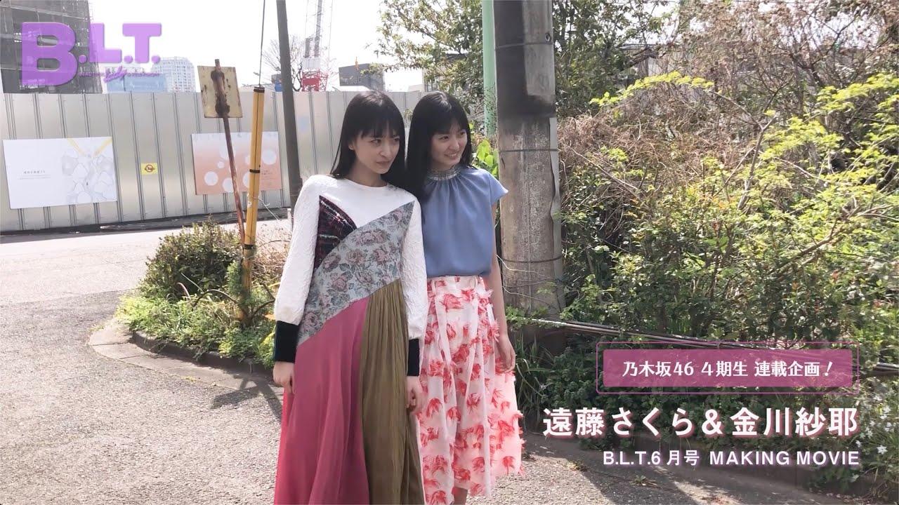 乃木坂46 4期生 遠藤さくら&金川紗耶が原宿をぶらり!