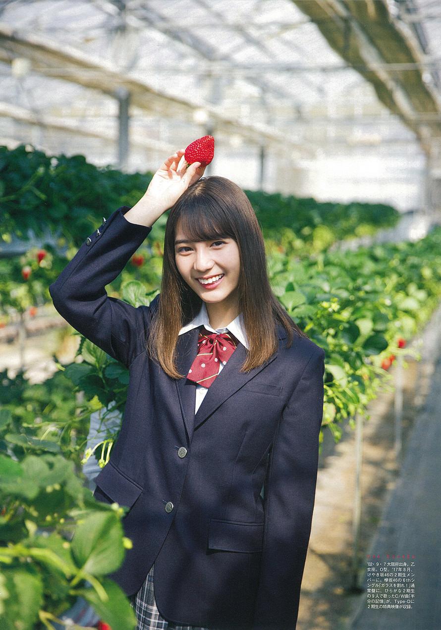 小坂菜緒 欅坂46 2021 済み 春の風景 苺畑