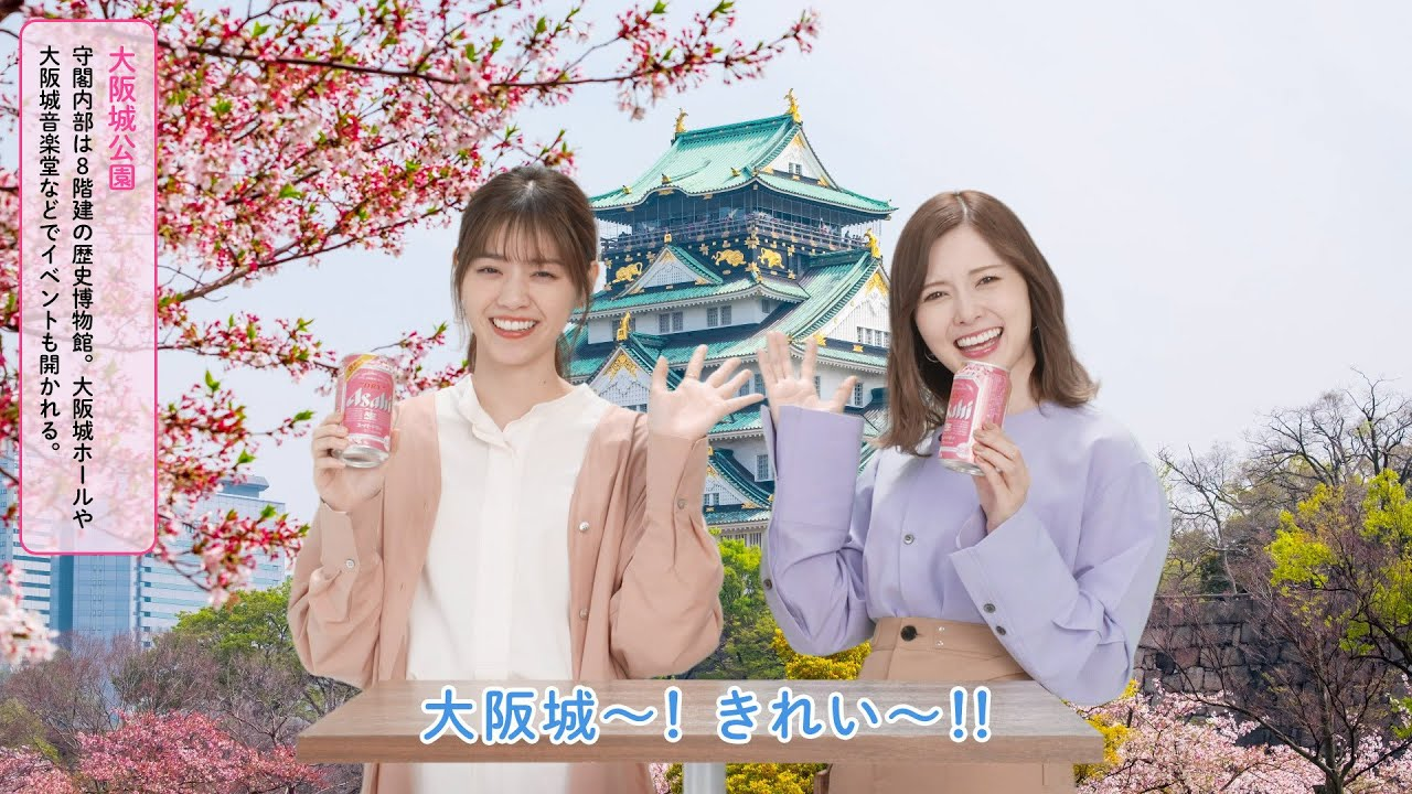 白石麻衣 西野七瀬 2021 済み 桜 大阪城公園