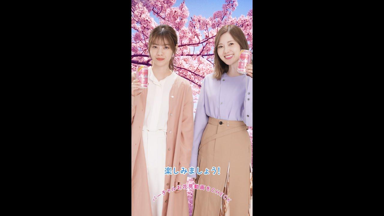 白石麻衣 西野七瀬 2021 桜 10 済み