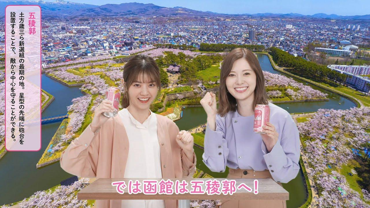 五稜郭 函館 西野七瀬 白石麻衣 2021 済み 桜