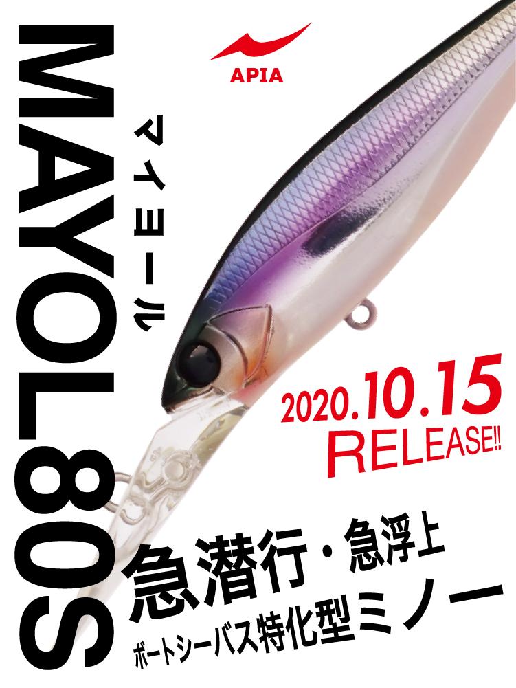 fimo用バナー_マイヨール80S_20201015