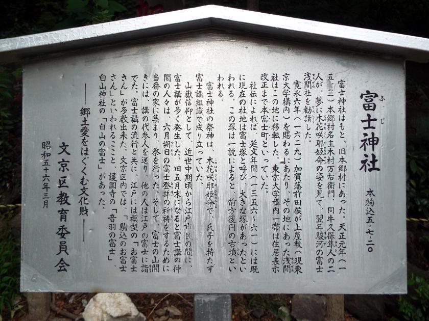 fujijinjasetumei.jpg
