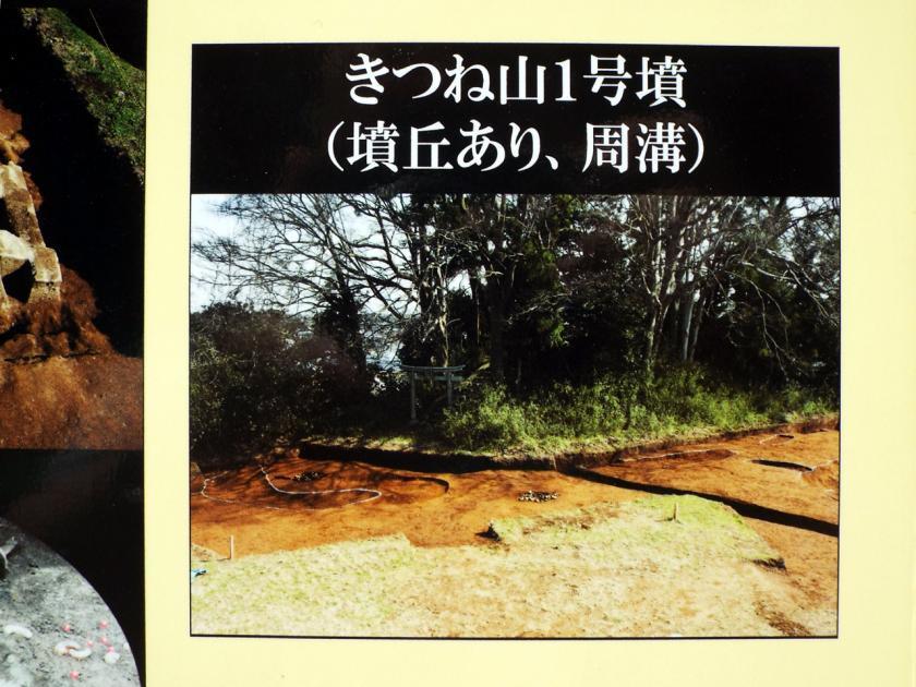 kituneyama1chousachu.jpg