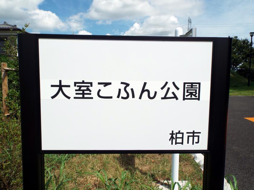 kituneyamakouen1.jpg