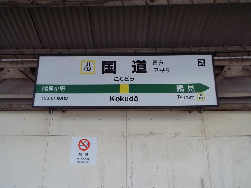 kokudoueki11.jpg