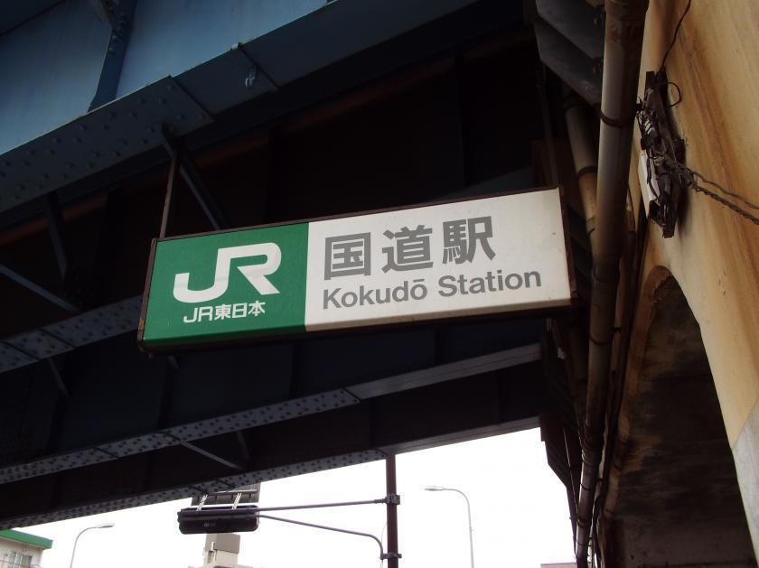 kokudoueki2.jpg
