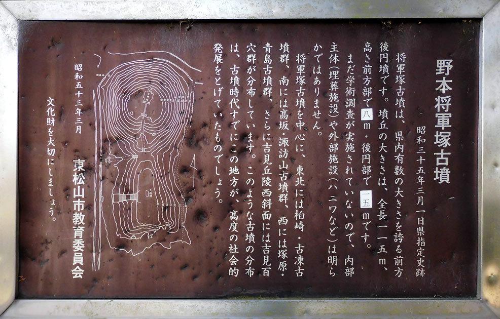 nomotoshogunkaisetu.jpg