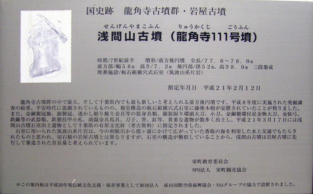 ryukakuji111kaisetu1.jpg