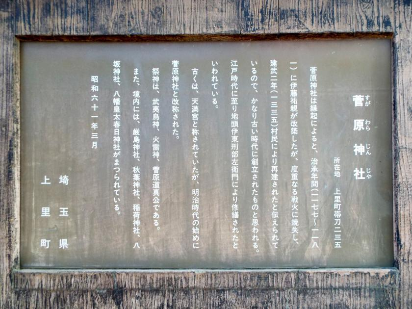 tatewakisugawarajinjakaisetu.jpg