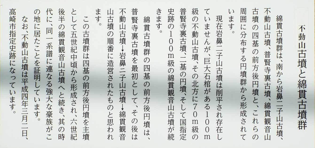 watanukifudouyamasetumei.jpg