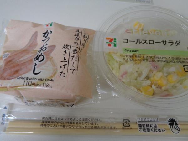 8/27 セブン・コールスロー&カツオメシ