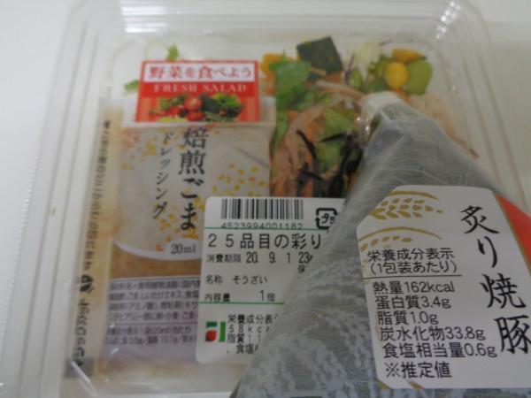 8/31 ミスギヤ・25品目の彩サラダ&炙り叉焼お握