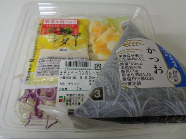 9/4 玉子とベーコンのシーザーサラダ&おにぎりかつお