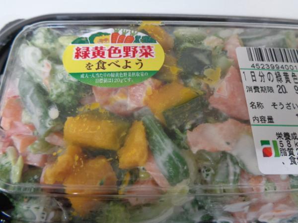 9/11 ミスギヤ・1日分の緑黄色野菜