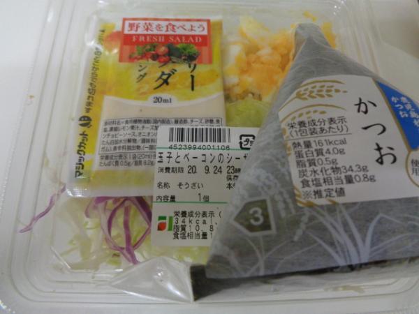 9/23 ミスギヤ・タマゴベーコンサラダ&カツオお握