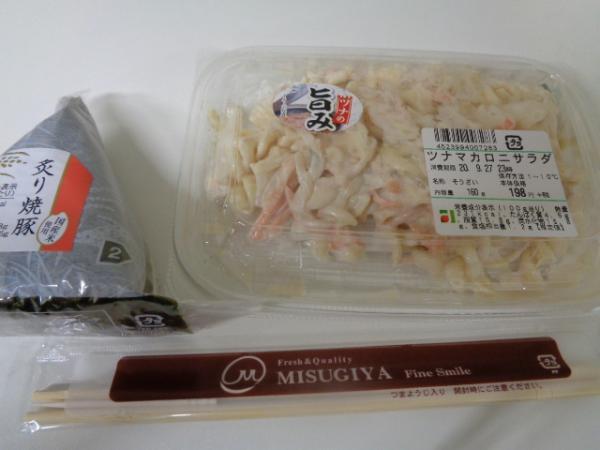 9/25 ミスギヤ・ツナマカロニサラダ&叉焼お握