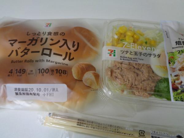 9/28 セブン・ツナとたまごのサラダ&バターロール
