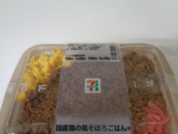 10/29 セブン・国産鶏の鶏そぼろご飯