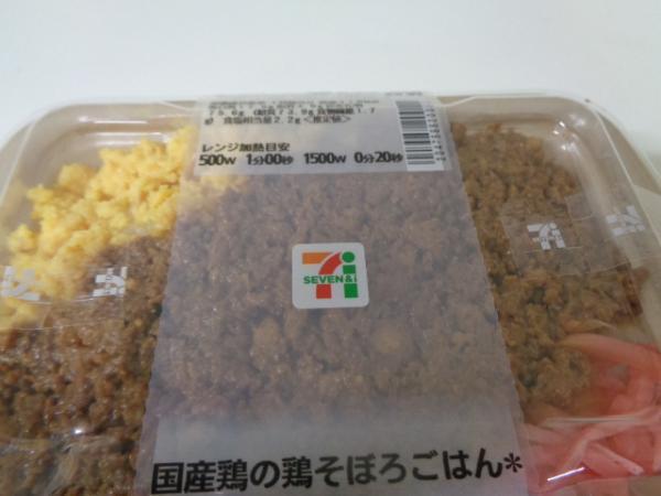 11/2 セブン・国産鶏の鶏そぼろご飯