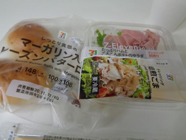 10/13 セブン・たっぷりハムとゴロゴロポテサラ&レーズンパン