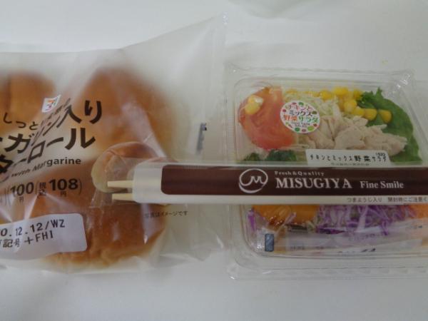 12/9 ミスギヤ・チキンとミックス野菜サラダ%バターロール