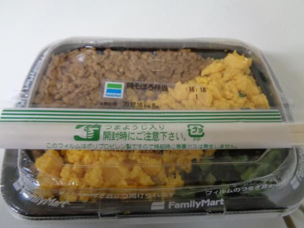 12/16 ファミマ・鶏そぼろ弁当