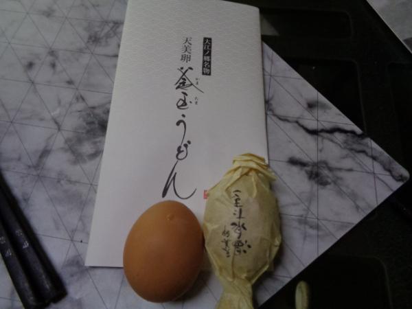 12/20 家食・釜玉うどん