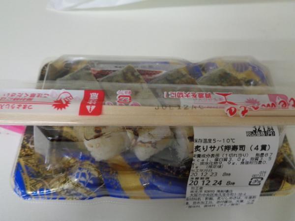 12/23 コーヨー・炙りサバ押寿司