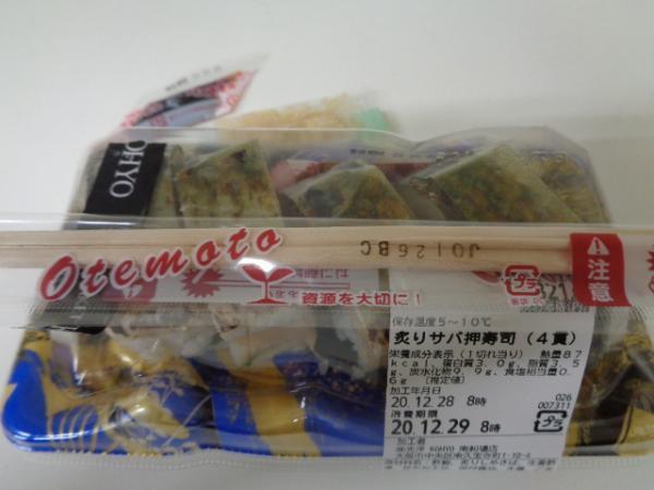 12/28 コーヨー・炙りサバ押寿司