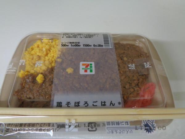 1/26 セブン・鶏そぼろご飯