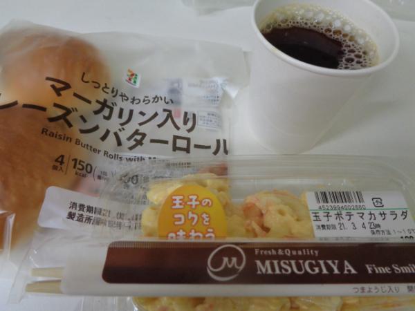3/2 ミスギヤ・玉子ポテマカサラダ