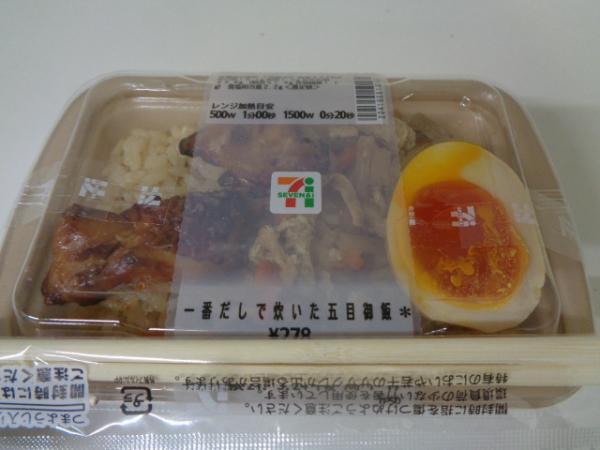 3/24 セブン・一番だし五目御飯