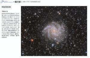天文ガイド 2020年11月号