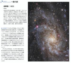 天文ガイド 2021年2月号