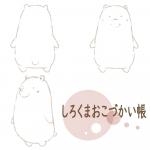 shirokumasan_0.jpg