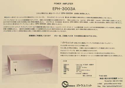 EPH-3003As.jpg
