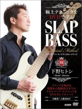 slap bass 2