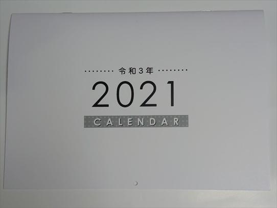 calendar_20210121142040393.jpg