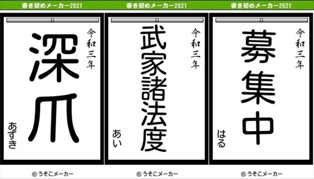 kakizome_R.jpg