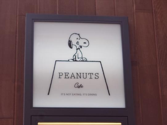peanutscafe1.jpg